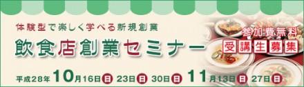 2016sougyou520x150