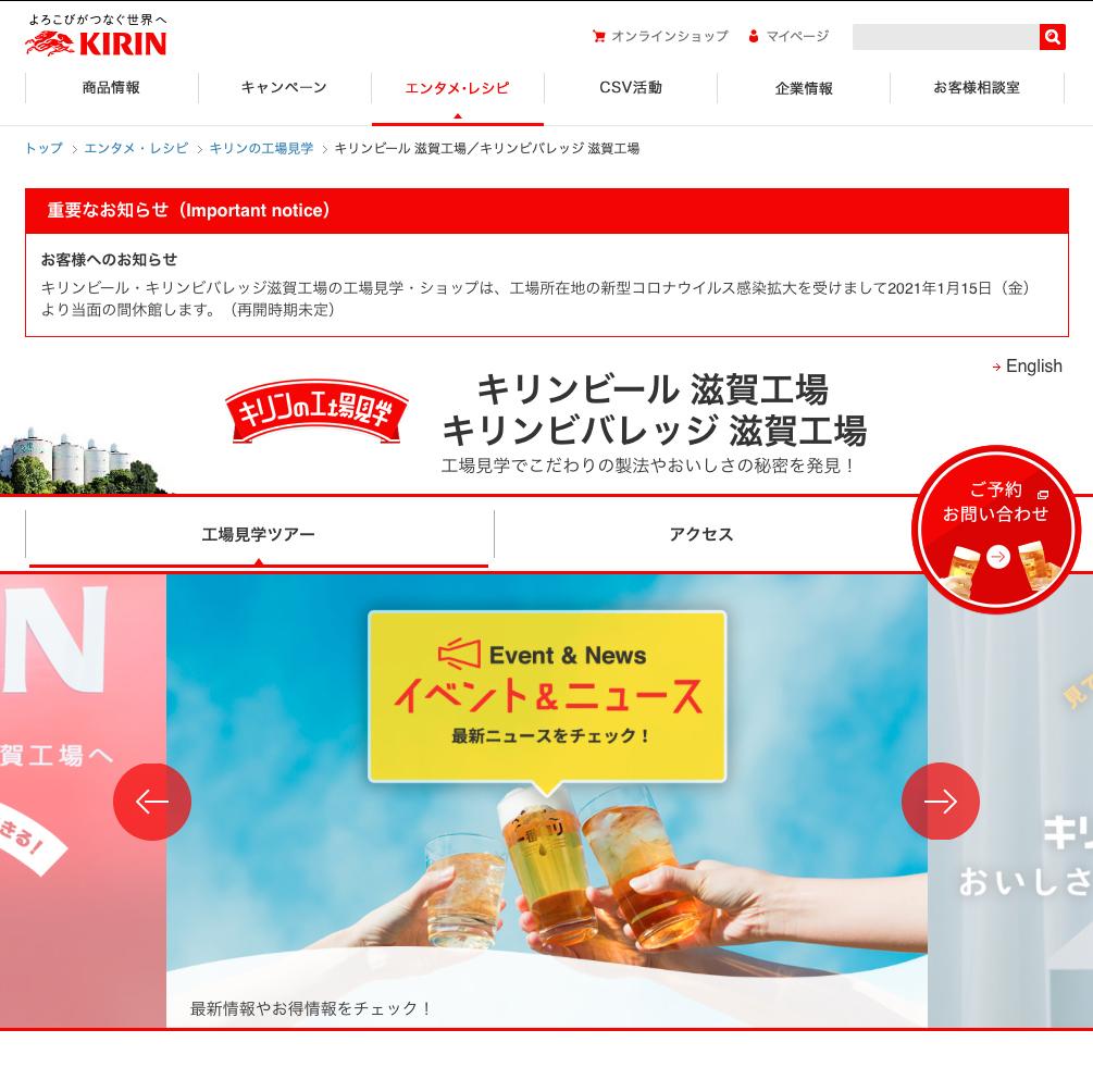キリンビール 滋賀工場/キリンビバレッジ 滋賀工場工場見学