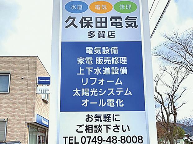 久保田電気