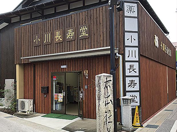 小川長寿堂薬局
