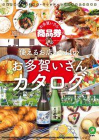 otagaisan_catalog-20201013のサムネイル