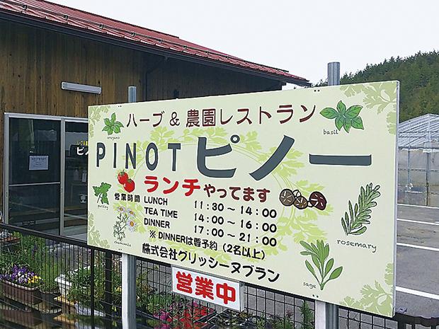 農園レストラン PINOT